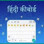 Popular Android Keyboard Apps